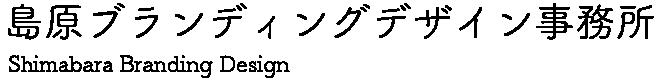 島原ブランディングデザイン事務所 | 長崎県島原市のデザイン事務所
